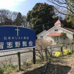 習志野教会