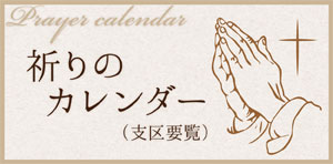 祈りのカレンダー