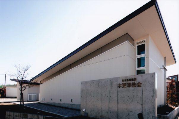 木更津教会