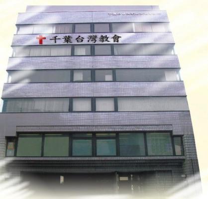 千葉台湾教会